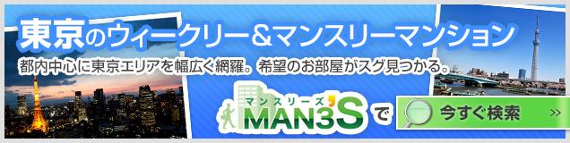 東京のウィークリー・マンスリーマンション