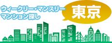 東京のウィークリー&マンスリーマンション探し