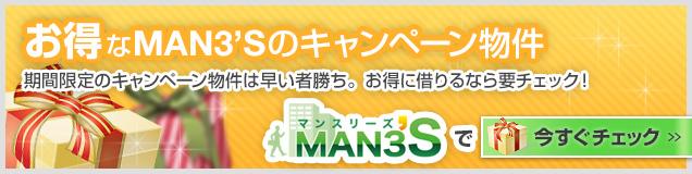 MAN3'Sのお得なキャンペーン