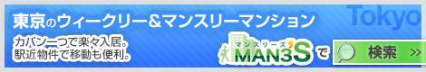 東京のマンスリーマンションを今すぐお探しの方はこちら!