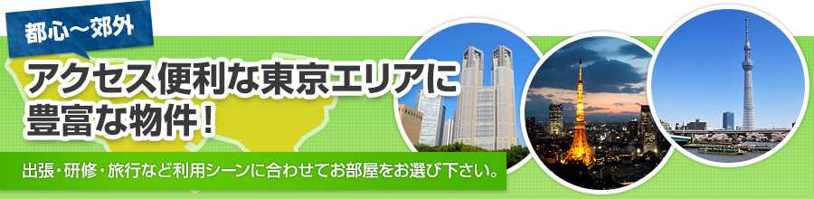 ウィークリーマンション 東京 - マンスリーマンション 東京MAN3'S